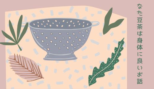 なた豆茶の気になる効果や副作用は?なた豆茶について徹底解説します!