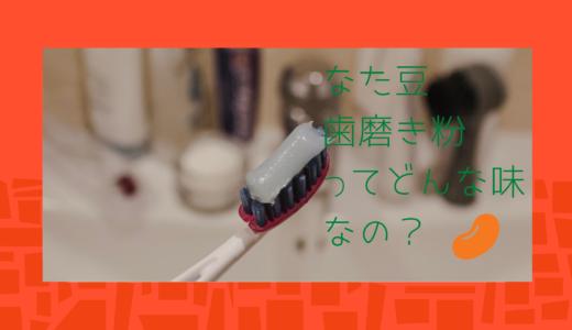 人気のあるなた豆歯磨き粉の味について調べてみました!(通信販売編)