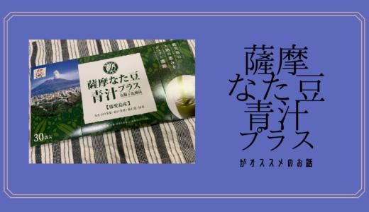 青汁選びに迷っている方必見!薩摩なた豆青汁プラスがオススメです。