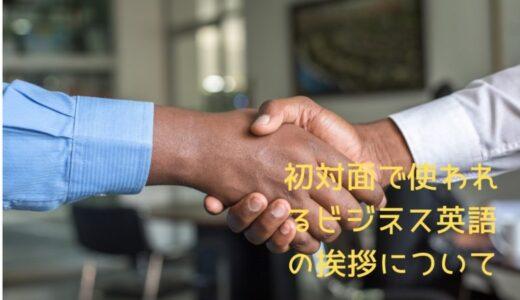 初対面で使われるビジネス英語の挨拶について