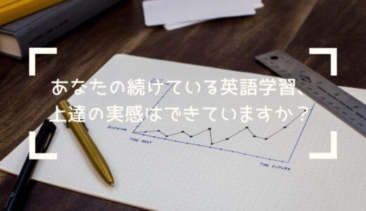 あなたの続けている英語学習、上達の実感はできていますか?