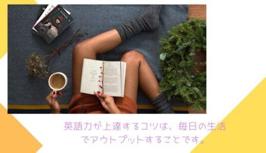英語初心者は簡単な洋書で学習しよう!学習のための5つのポイント