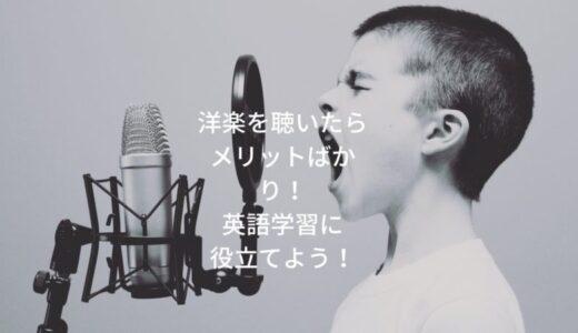 洋楽を聴いたらメリットばかり!英語学習に役立てよう!