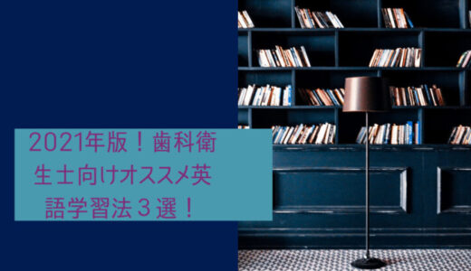 2021年版!歯科衛生士向けオススメ英語学習法3選!